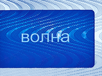 """фактурная ламинация пластиковой карты """"Волна"""