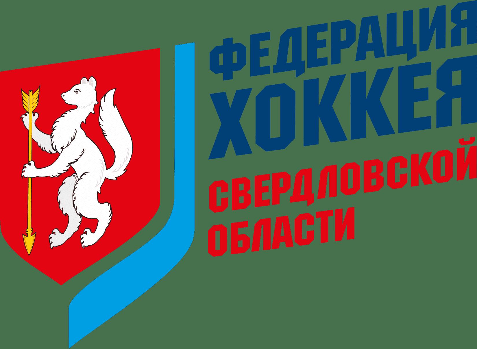 Федерация хоккея Свердловской области