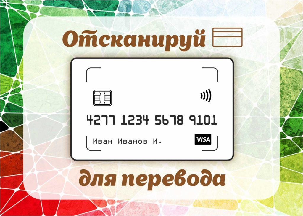 Табличка для перевода на карту