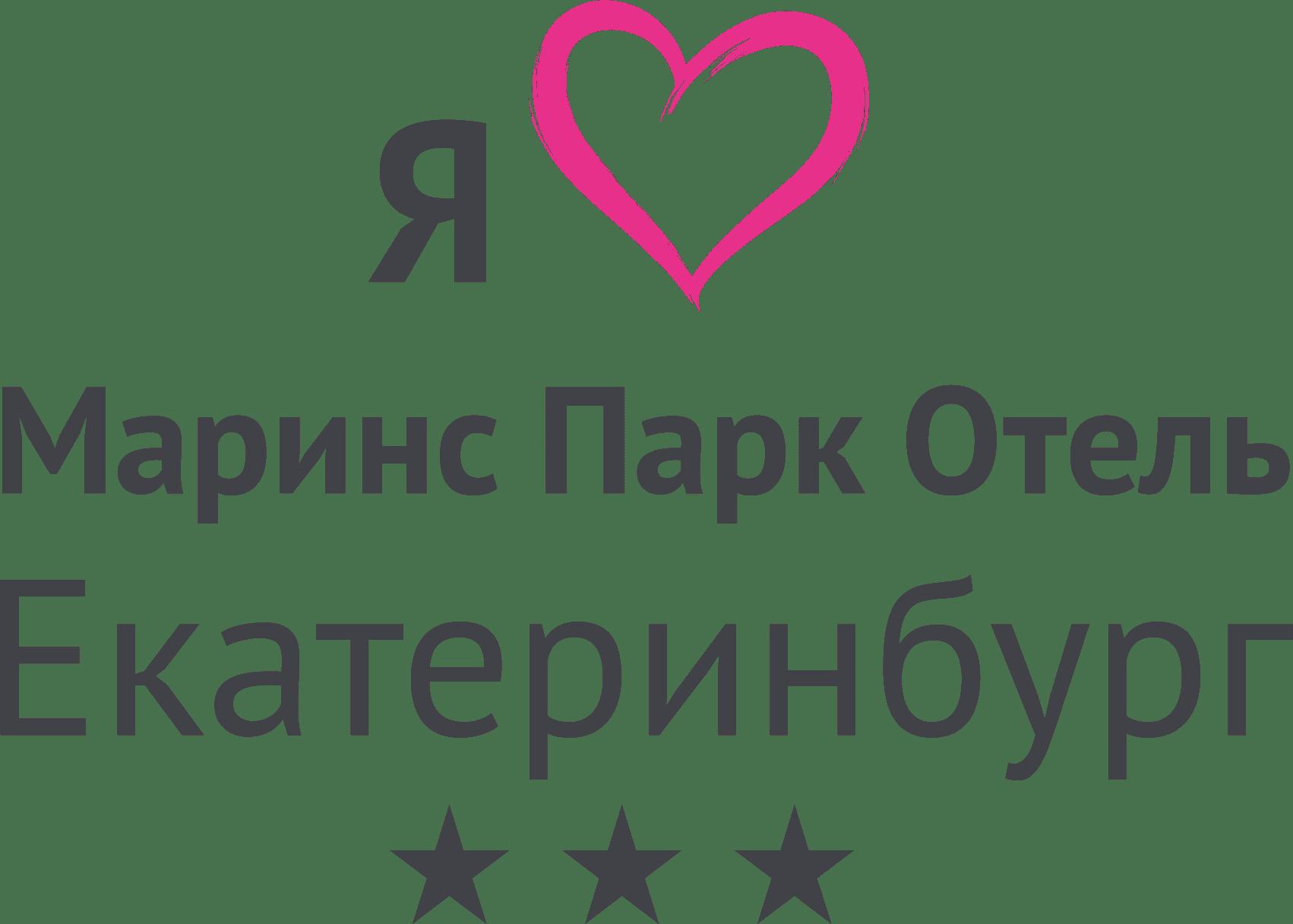 Маринс парк отель Екатеринбург